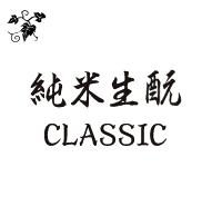 純米生酛CLASSIC